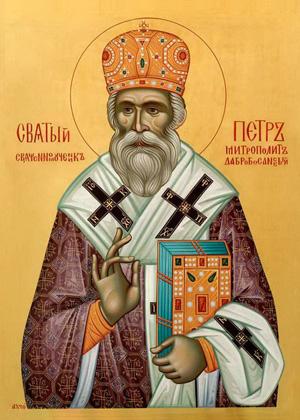 Свети Петар Зимоњић